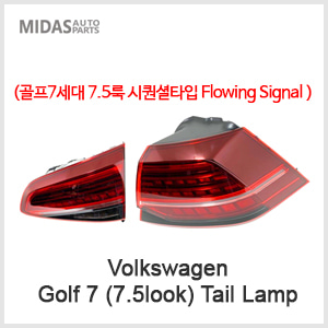 GOLF 7(13~15) Tail Lamp 7.5look