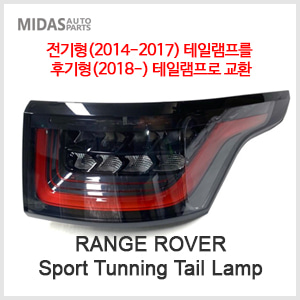 Sport(14-17) Tunning Tail Lamp