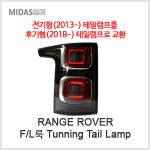 RangeRover (13-) Tuning Tail Lamp