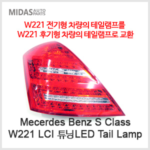 W221 튜닝 LED Tail Lamp